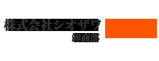 紙及び紙製品の販売   株式会社シオザワ